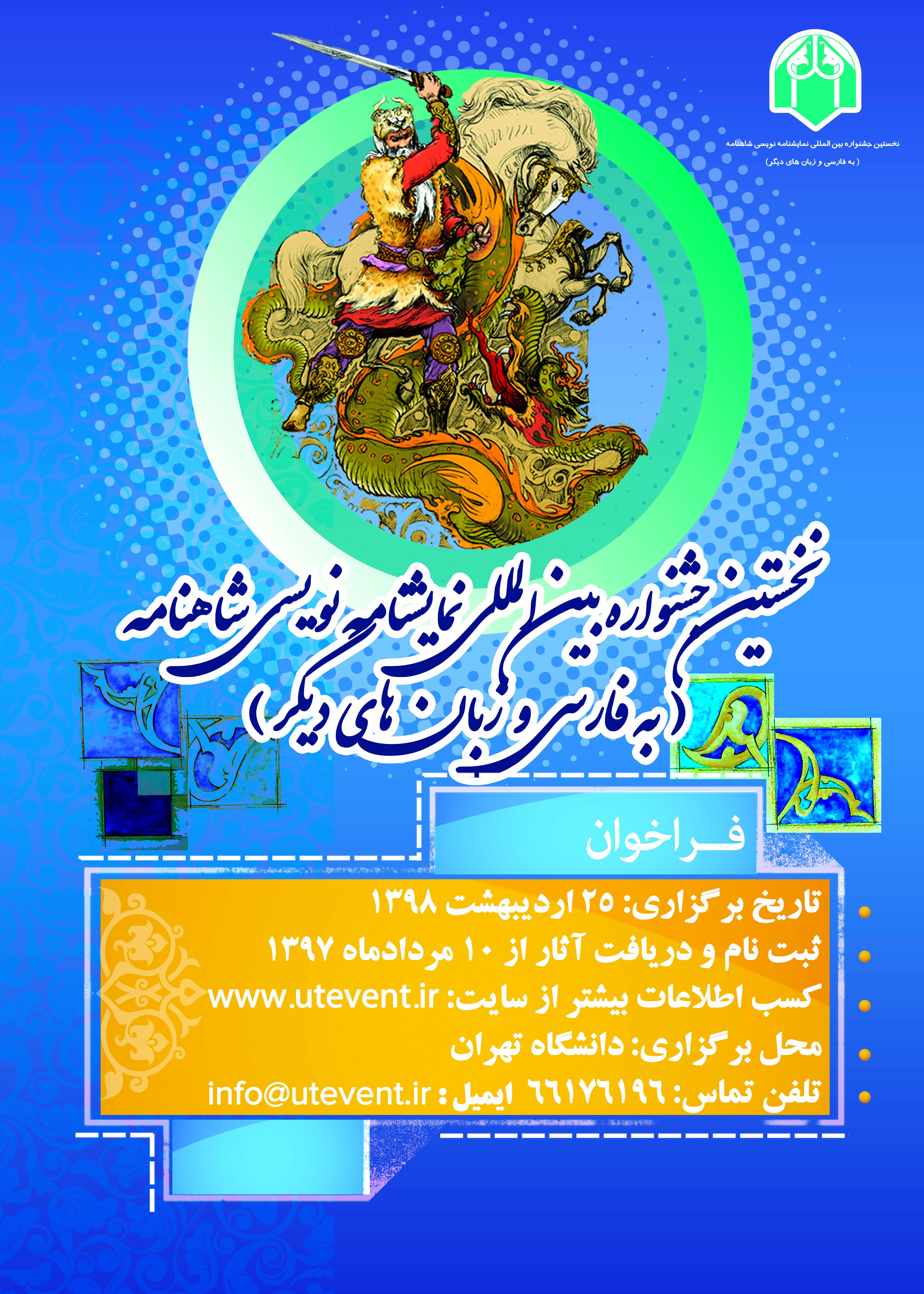 جشنواره بین المللی نمایشنامه نویسی شاهنامه