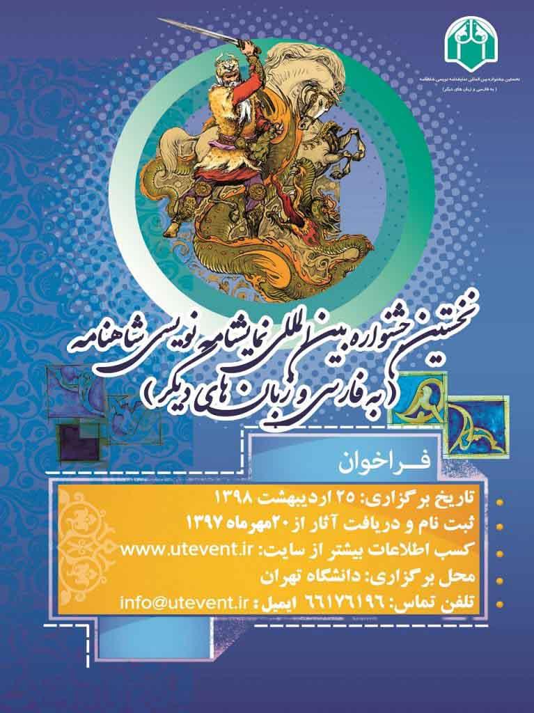 نخستین جشنواره بین المللی نمایشنامه نویسی شاهنامه ( به فارسی و زبان های دیگر)