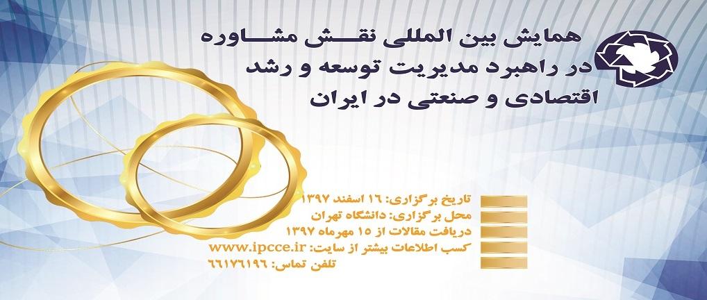 همایش بین المللی نقش مشاوره در راهبرد مدیریت توسعه و رشد اقتصادی و صنعتی در ایران