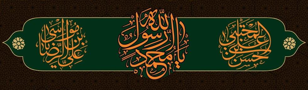 پیام تسلیت رحلت پیامبر(ص) و امام حسن مجتبی(ع) و امام رضا (ع)