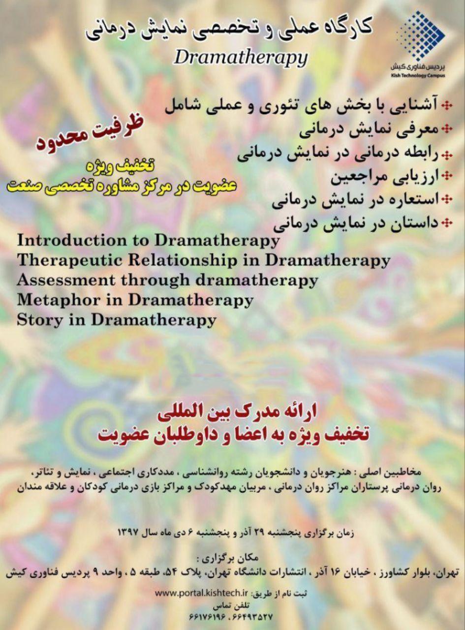 کارگاه تخصصی نمایش درمانی