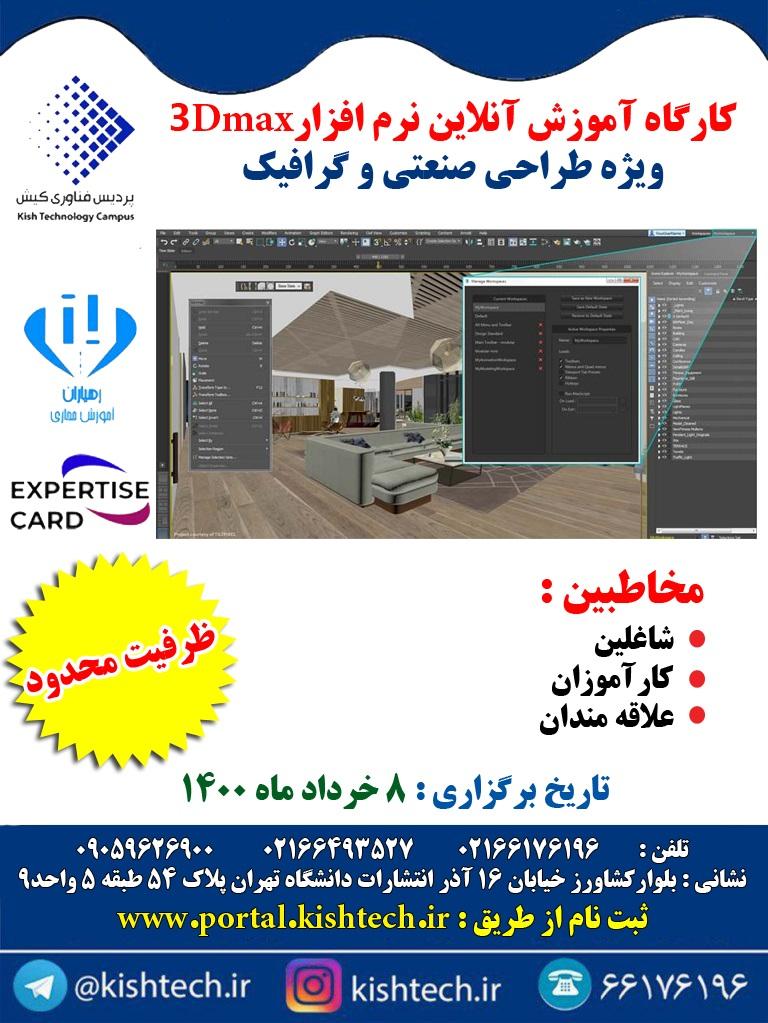 کارگاه آموزش آنلاین نرم افزار تری دی مکس-معماری